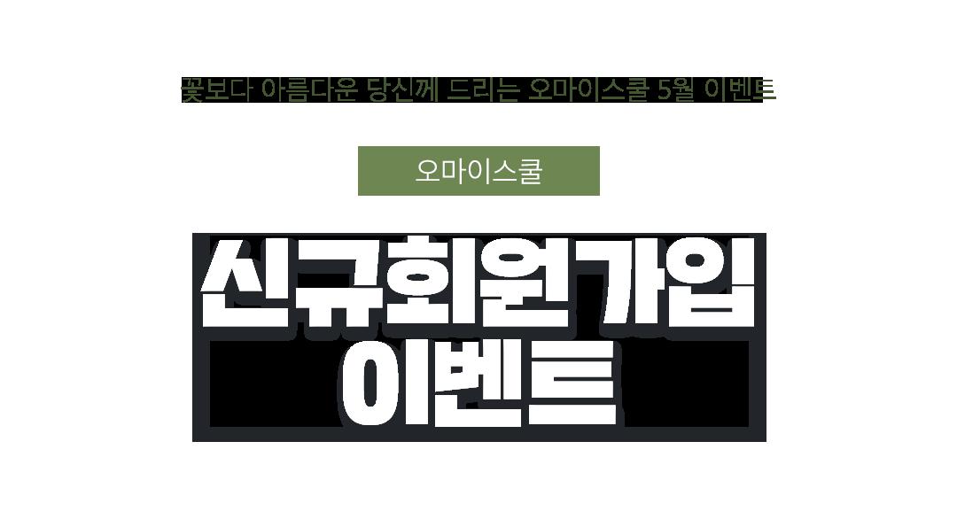 오마이스쿨 신규회원가입 이벤트