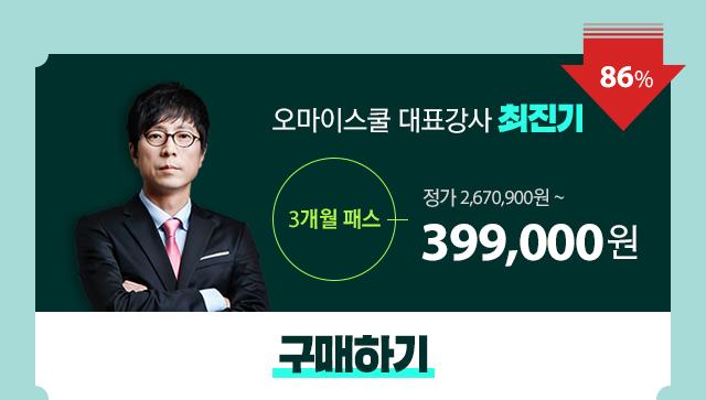 대표강사 패스 최진기 3개월