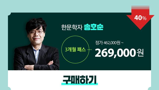 대표강사 패스 송호순 3개월
