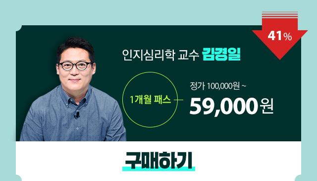 대표강사 패스 김경일 3개월
