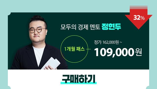 대표강사 패스 정현두 1개월
