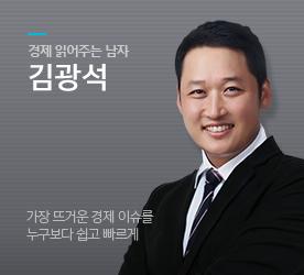 경제 읽어주는 남자 김광석 가장 뜨거운 경제 이슈를 누구보다 쉽고 빠르게