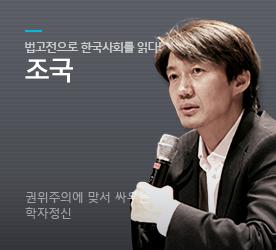 법고전으로 한국사회를 읽다! 조국 권위주의에 맞서 싸우는 학자정신